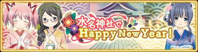 Happy New Year at the Mizuna Shrine!