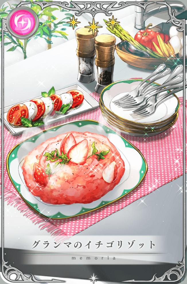 Grandma's Strawberry Risotto