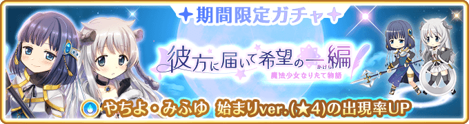 Deliver to the Beyond, A Piece of Hope Pickup Gacha