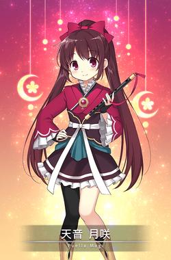 Amane Tsukasa S3.png