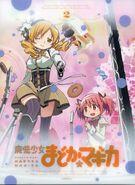 New-cover-puella-magi-madoka-magica-22405063-1632-2234