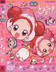 Ojamajo doremi sharp movie cover.jpg