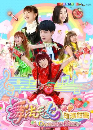 Dancing Baby S3 poster.jpg