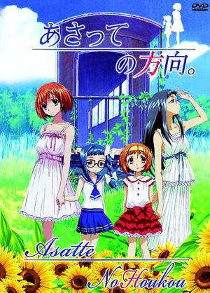 Asatte no Houkou DVD boxset cover.jpg