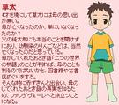 Otogi-Juushi Child Souta profile