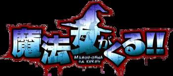 Mahou Onna ga Kuru!! logo.png