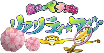 Mahou no Petenshi Reality Maji logo.png