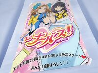 Futari wa Nervous! poster.jpg
