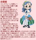 Otogi-Juushi Child Shirayukihime profile