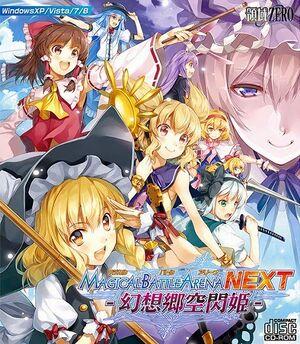 Magical Battle Arena NEXT - Gensoukyou Sora Hirameki.jpg