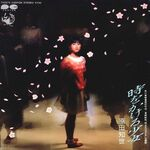Toki o Kakeru Shōjo single.jpg