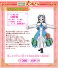 Otogi-Juushi Shirayukihime profile