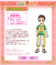 Otogi-Juushi Souta profile