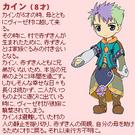 Otogi-Juushi Child Val profile