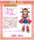 Otogi-Juushi Akazukin Princess Mode profile