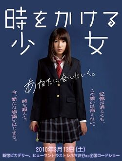 Time Traveller The Girl Who Leapt Through Time Japanese release poster.jpg