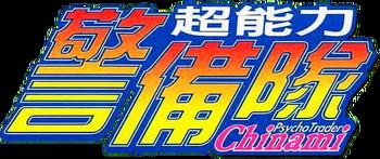 Psycho Trader Chinami logo.png