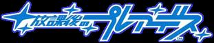 Houkago no Pleiades logo.png