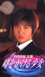 Toki o Kakeru Shojo drama vhs cover.jpg