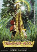Magic Tree House Japanese film teaser poster