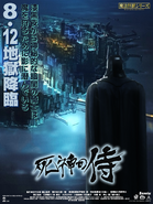 The Goddamn Samurai Teaser Poster