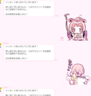 Nemurin and Cherna Line Chat