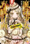 Magical Girl Raising Project: Limited (Part 2)