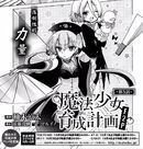 F2P Chapter 5 Cover