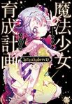 Breakdown LN Cover 1