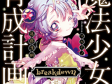 Magical Girl Raising Project: breakdown (Part 1)
