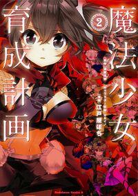 Volume 2-Manga-Cover.jpg
