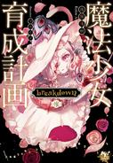 Breakdown LN Cover 2