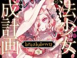 Magical Girl Raising Project: breakdown (Part 2)