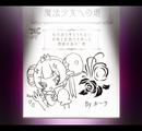 Mahou Shoujo Ikusei Keikaku Episode 11 — 8 minutes 41–47 seconds
