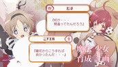 Tama & Minael — Anime Introduction Card
