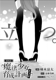 F2P Chapter 16 Cover