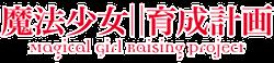 Mahou Shoujo Ikusei Keikaku Wiki