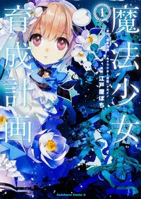 Volume 1-Manga-Cover.jpg