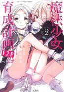 F2P Vol 2 Cover