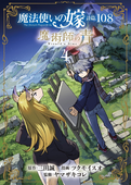 Wizard's Blue Volume04.png