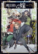 Jack Flash and the Faerie Case Files Volume04