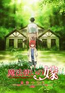 Hoshi Matsu Hito Teaser Visual