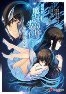 MKNR-TGWStS Vol 1 Cover