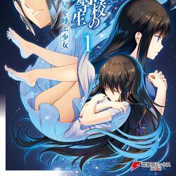 MKNR-TGWStS Vol 1 Cover.jpg
