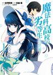 Mahouka Koukou no Rettousei (Manga) Reminiscence Arc