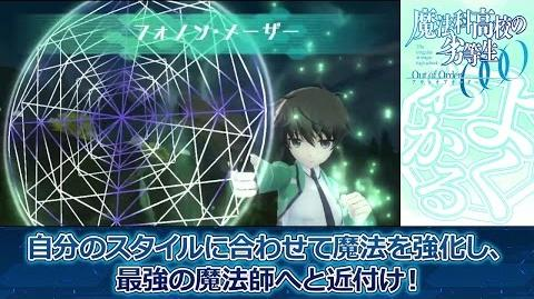 PS Vita「魔法科高校の劣等生 Out of Order」よくわかる解説動画第3弾