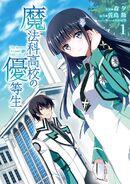 Mahouka Koukou no Yuutousei (Manga)