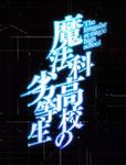 Enrollment Chapter I (Anime)