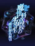 Yokohama Disturbance VII (Anime)