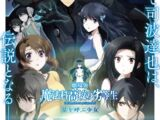 The Irregular at Magic High School The Movie: The Girl Who Summons the Stars